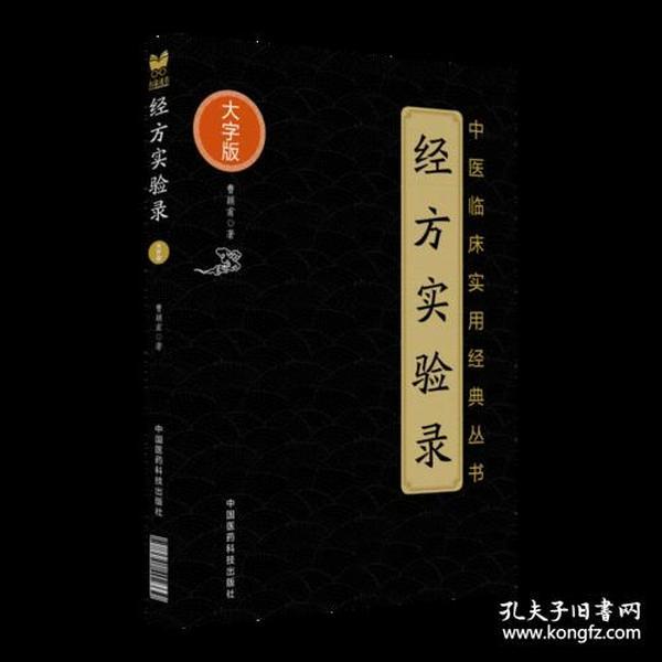 经方实验录(中医临床实用经典丛书大字版)