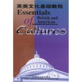 英美文化基础教程 朱永涛著 外语教学与研究出版社 9787560006345s