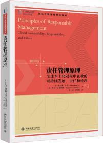 责任管理原理-全球本土化过程中企业的可持续发展.责任和伦然