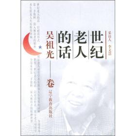 世纪老人的话:吴祖光