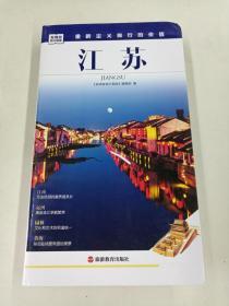 发现者旅行指南:江苏(正版、现货、实图!)