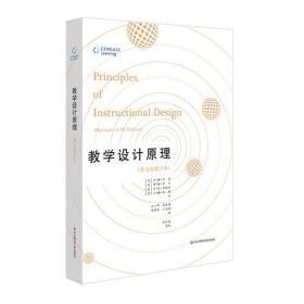 教学设计原理 第5版修订本