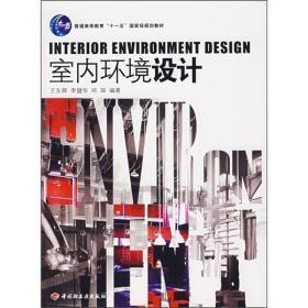 室内环境设计 王东辉 9787501955961 中国轻工业出版社