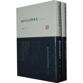 罗振玉学术论著集:补宋书宗室世系表(外13种)(套装上下册)