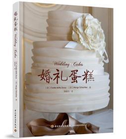 婚礼蛋糕(精装)