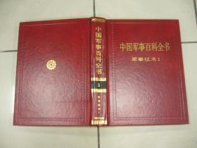 中国军事百科全书:军事技术1