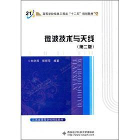 微波技术与天线(第二版)(含光盘)