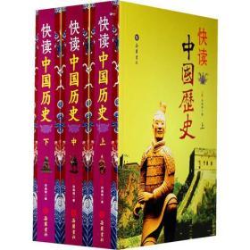 9787807611240-hs-快读中国历史(全三册)