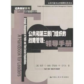 公共和第三部门组织的战略管理:领导手册