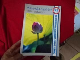 中国出口商品交易会会刊-1992年春季