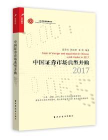 中国证券市场典型并购:2017