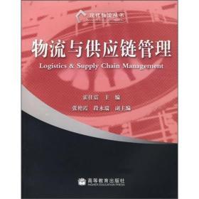 满29包邮 物流与供应链管理 霍佳震 高等教育出版社 2006年08月