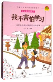 库存新书  宝葫芦童书--儿童心灵成长励志故事系列--我不害怕学习