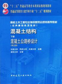 高校土木工程专业指导委员会规划推荐教材·混凝土结构(下册):混凝土公路桥设计(第5版)