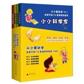 从小爱动手:给孩子的130堂创意实验课(全4册)