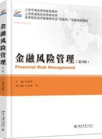 金融风险管理(第3版)第三版