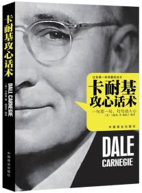 【二手包邮】卡耐基攻心话术 卡耐基 中国商业出版社