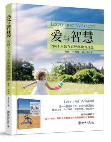 爱与智慧——中国十大教育家经典教育理念