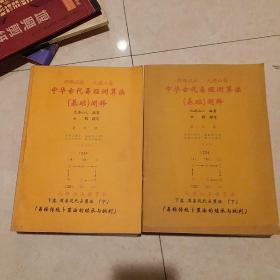 中华古代易经测算法【基础】阐释下卷【中下】