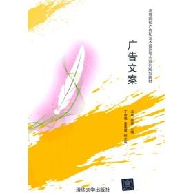 广告文案 高等院校广告和艺术设计专业系列规划教材