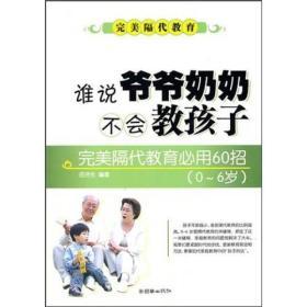 谁说爷爷奶奶不会教孩子:完美隔代教育必用60招(0~6岁版)