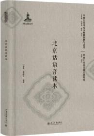 北京話語音讀本