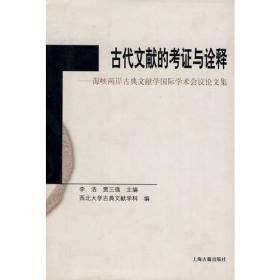 古代文献的考证与诠释--海峡两岸古典文献学国际学术会议论文集(精)