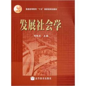发展社会学 刘祖云 9787040184792 高等教育出版社