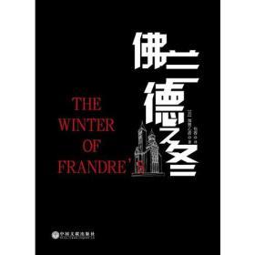 佛兰德之冬