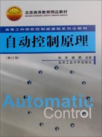 自动控制原理 杨鹏孙亮 9787563908325 北京工业大学出版社