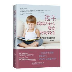 孩子,妈妈为什么要你好好读书 一次与孩子关于学习的对话
