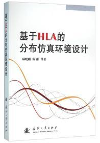 基于HLA的分布仿真环境设计