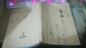 中国工商银行江苏省分行 书法作品集