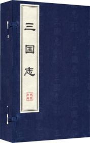 三国志(1函6册)