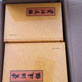 【孔夫子最低精装绝版】资治通鉴 (繁体竖排·全20册)全二十册