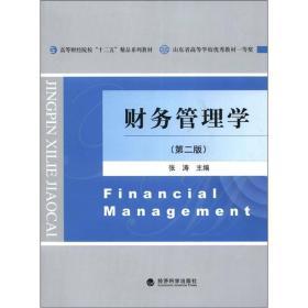 """高等财经院校""""十二五""""精品系列教材:财务管理学(第2版)"""