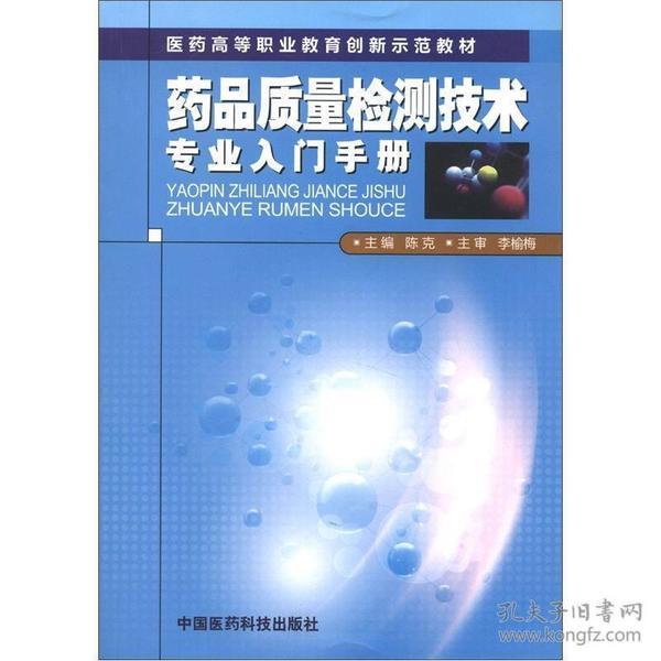 医药高等职业教育创新示范教材:药品质量检测技术专业入门手册