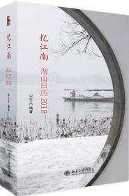 忆江南-湖山日历2018