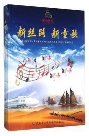 新丝路 新童歌 第12届中国少年儿童歌曲卡拉OK电视大赛(独唱)歌曲120首