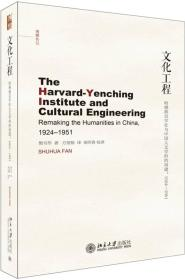 文化工程:哈佛燕京学社与中国人文学科的再建:1924-1951
