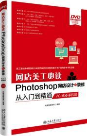 网店美工必读Photoshop网店设计与装修从入门到精通 PC端 手机端