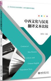 中西文化与汉英翻译文本比较
