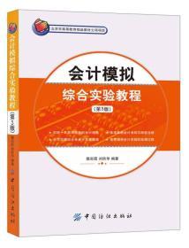 会计模拟综合实验教程(第3版)