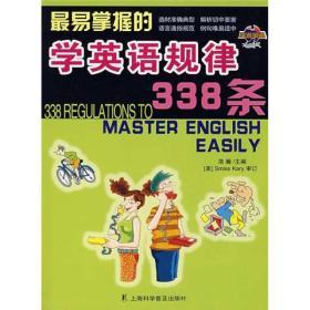 最易掌握的学英语规侓338条