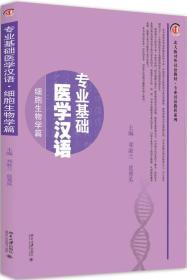 专业基础医学汉语·细胞生物学篇