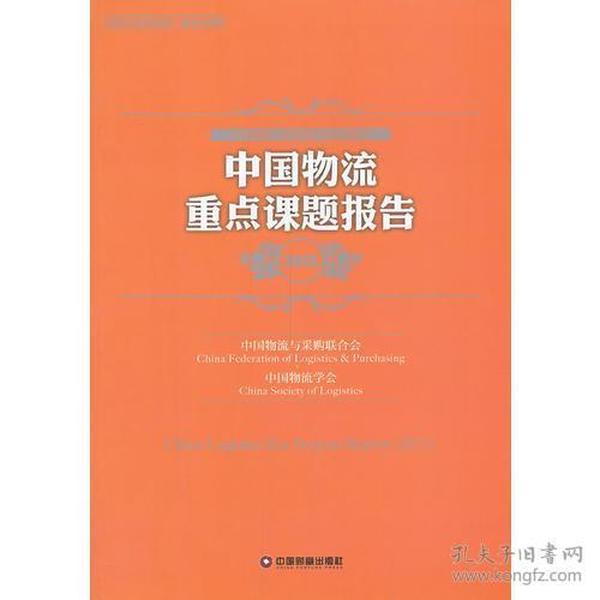 中国物流重点课题报告2013