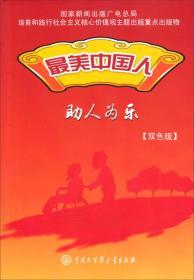 最美中国人:助人为乐(双色版)