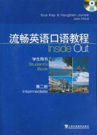 二手流畅英语口语教程(第2二册)学生用书9787544604390凯(英)