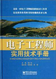 电子工程师实用技术手册