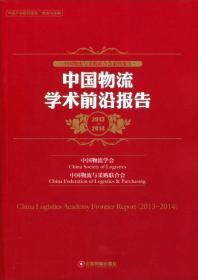 中国物流学术前沿报告